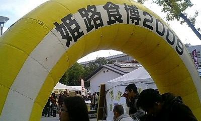 姫路食博2009