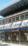 全日本ジュニア2007 1