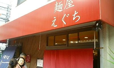 麺屋えぐち