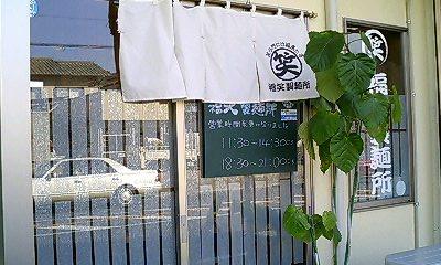 福笑製麺所