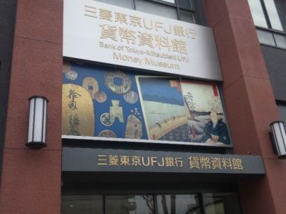 貨幣資料館1