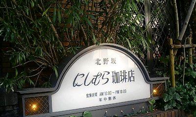 北野にしむら珈琲店