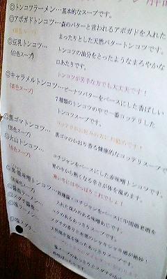 麺豚進メニュー