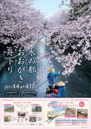 大垣川下りポスター