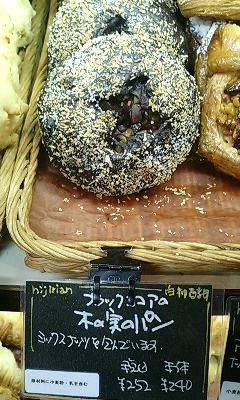 ブラックココアの木の実のパン