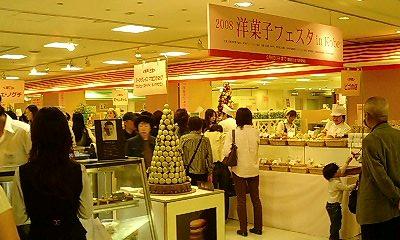 2008洋菓子フェスタinKobe